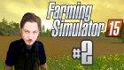 İyi Para Yaptık! - Farming Simulator 15 | Bölüm 2