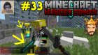 2 Elmas Kılıç??? | Minecraft Türkçe Hunger Games | Bölüm 33