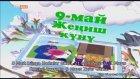 Kitap Dünyasına Seyahat - 2. Bölüm (Kırgız Türkçesi)