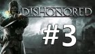 Paçavra Nine - Bölüm 3 - Dishonored