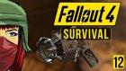 Tek Can - Survival Zorluk - Fallout 4 - #12 (Assasin Build) - Yesil Devin Maceralari