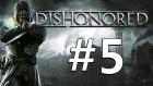 Geçen Yine Suikast Yapıyoruz - Dishonored - Bölüm 5