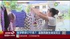 17 Aydır Hamile Olan Çinli Kadın