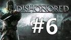 Gevşekçene - Dishonored - Bölüm 6