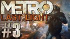 Çığlıklar İle Yaşıyorum ! | Metro Last Lıght Türkçe Bölüm 3 - Easter Gamers Tv
