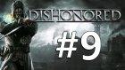 Yüzyılın Suikastçısı - Dishonored - Bölüm 9