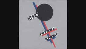 Kino - Prokhozhiy (Viktor Tsoi)