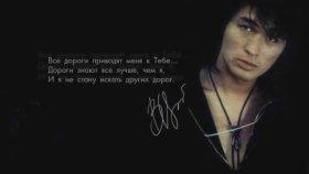 Kino - Tvoy Nomer (Viktor Tsoi)