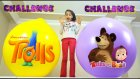 Maşa İle Koca Ayı Ve Trolls Dev Balonları Patlattık En Güzel Oyuncak Yarışması Yaptik