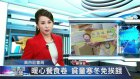(Jan26,2017)New Kaohsiung Cable TV News