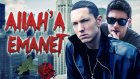 Eminem - Allah'a Emanet (Kaya Giray Arabesk Remix)