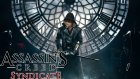 Assassın's Creed: Syndicate Bölüm 1 | Kasketli Jacob !