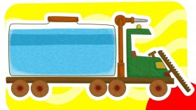 Çizgi film Türkçe izle! Çocuklar için arabalar - Yol süpürme arabası. #eğiticivideo