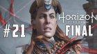 [final] Elveda Aloy ! | Horızon Zero Dawn Türkçe Bölüm 21