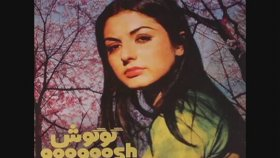 Googoosh - Gharibe Ashena