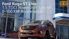 Ford Kuga 2017 1.5 TDCi Powershift 120 HP 0-100 KM Acceleration