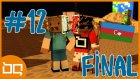 Modlu Minecraft - Nhayt Aydayıq  - Bölüm 12 [final]