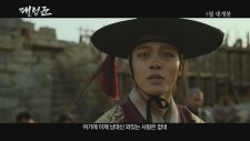 Warriors of the Dawn - Korean Movie 2017 Trailer HD