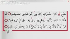 Saad Al Ghamidi - 57 - Hadid Suresi ve Meali (Ok Takipli)