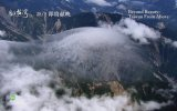 Beyond Beauty: Taiwan from Above (2013) Fragman