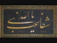 Nazar Kıl Yâ Resûlallah Fakîrin Hâline Bir Kez - Kasîde - Hâfız Ali Gülses