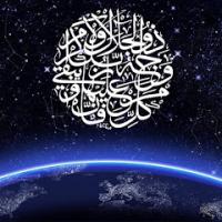İslamla Bilim Merkezi Kanalı